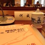 网络化中国学术对话会
